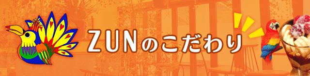 ZUN-のこだわり